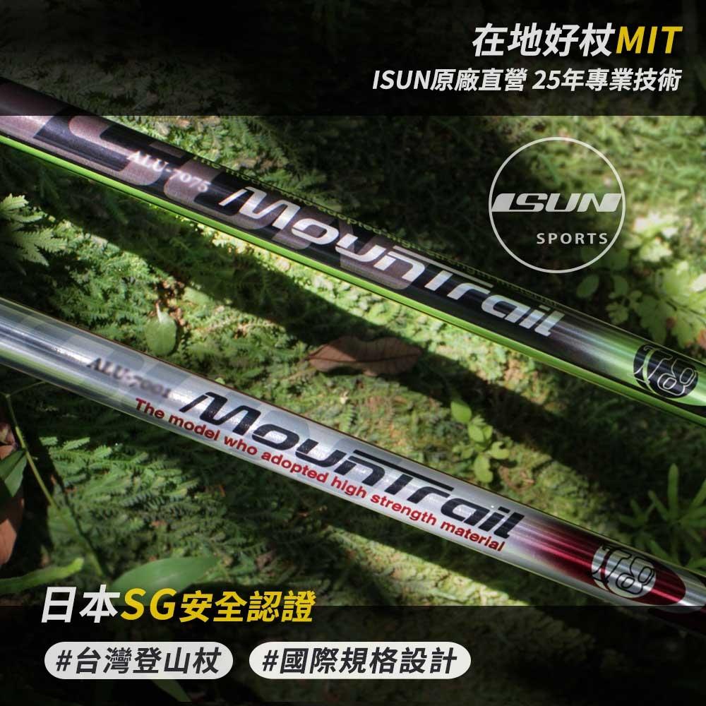 宜山 ISUN登山杖 專業品質 在地好杖