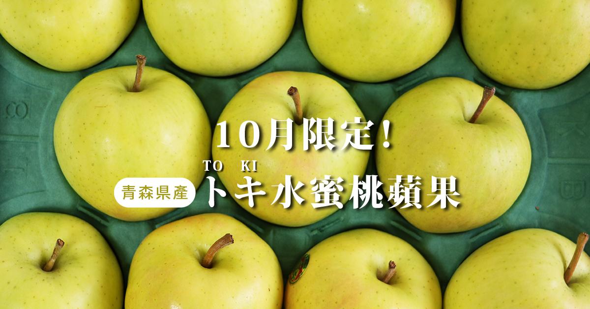 TOKI水蜜桃蘋果