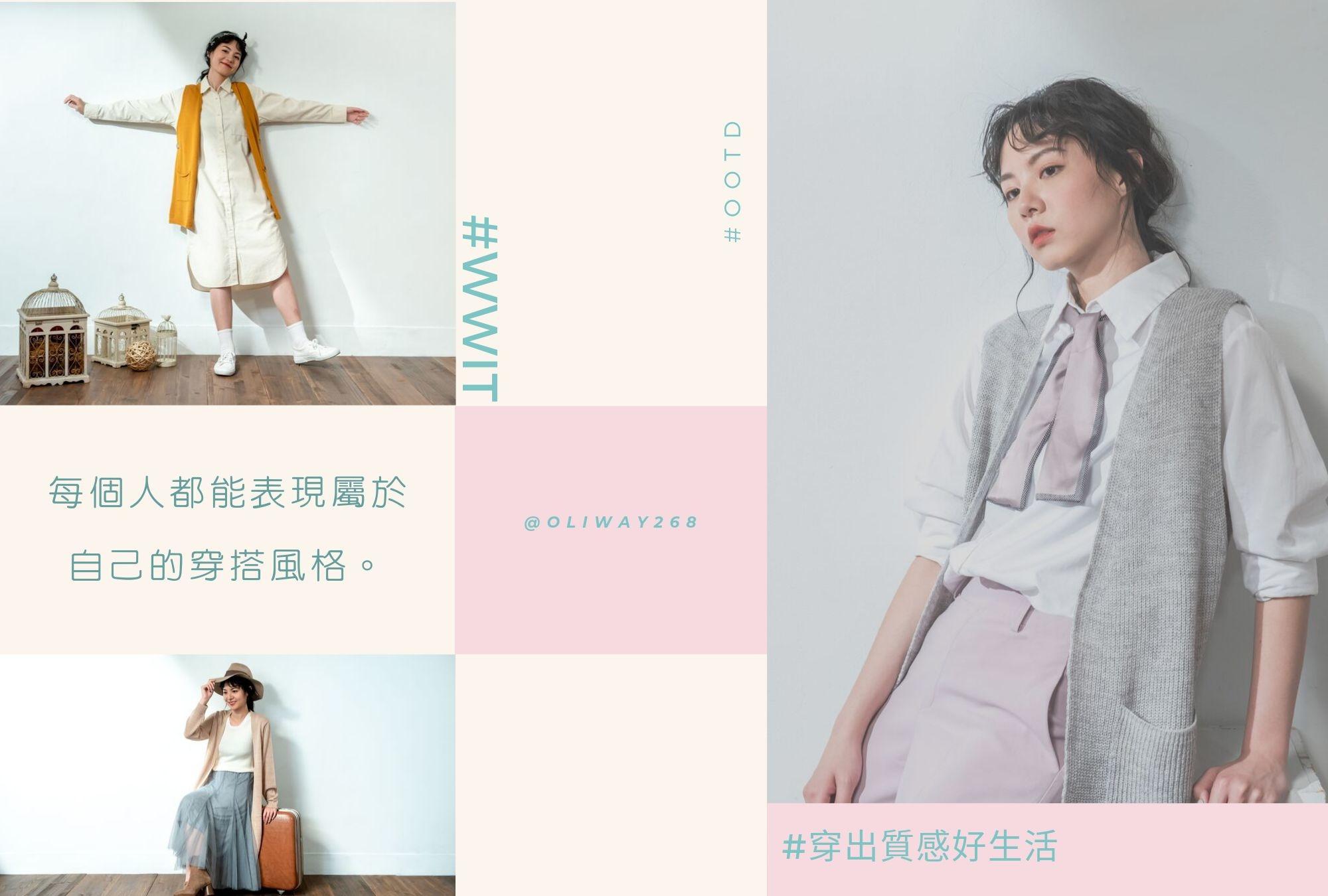 開襟長版針織背心|O-LIWAY 台灣製針織衫