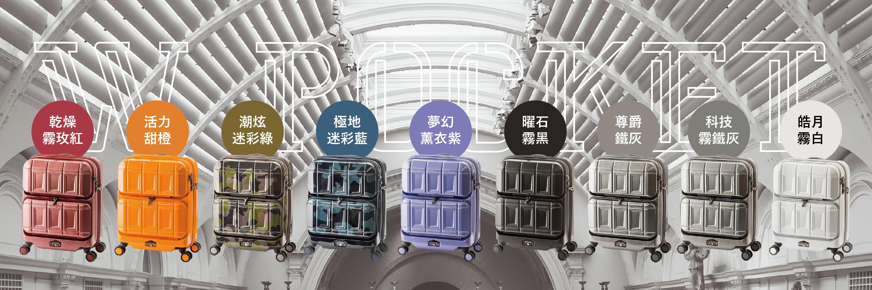 PANTHEON 專利前開雙口袋行李箱 顏色