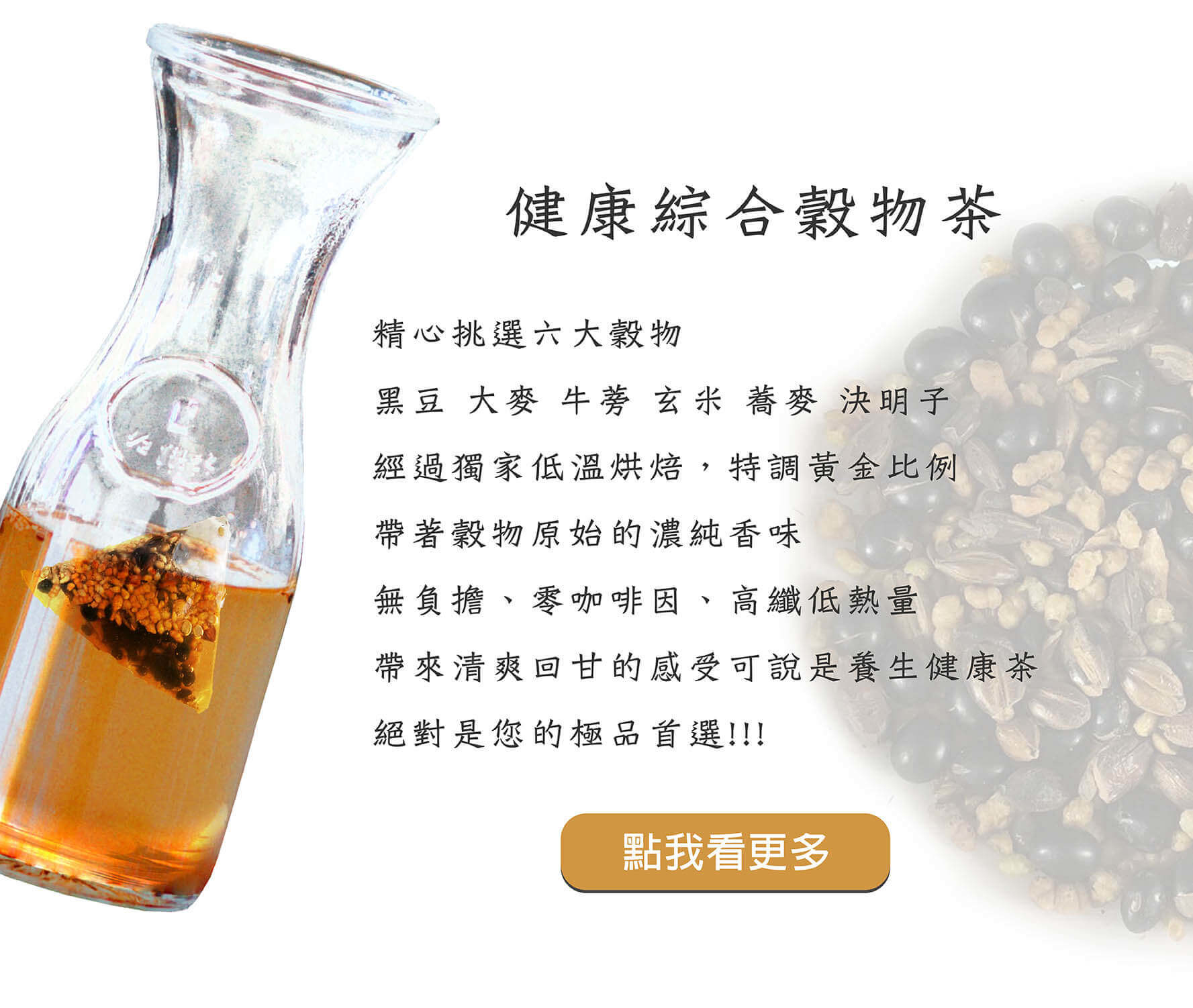 綜合穀物茶 歐必買