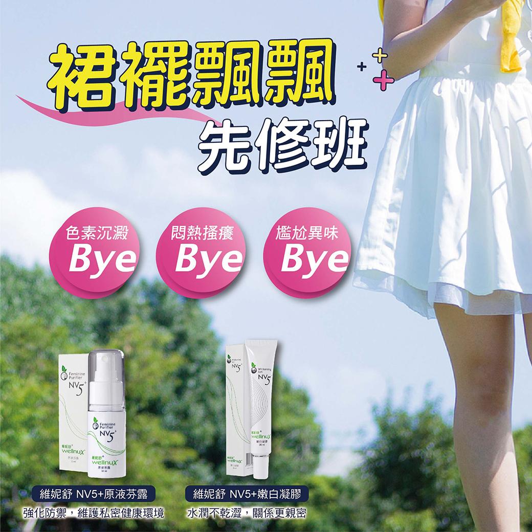 維妮舒 NV5+女性私密肌 系列產品 珍貴草本植物 自然無負擔