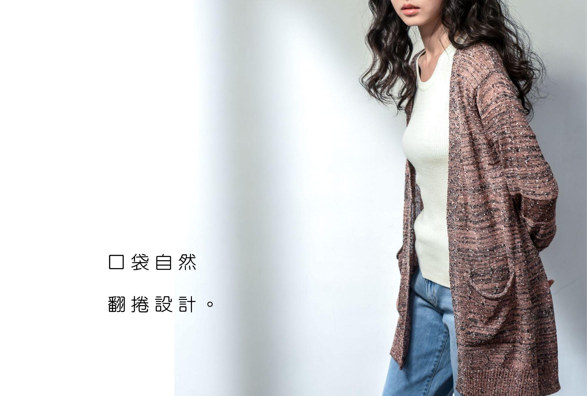 女裝MIT針織外套-台灣製造雙口袋設計