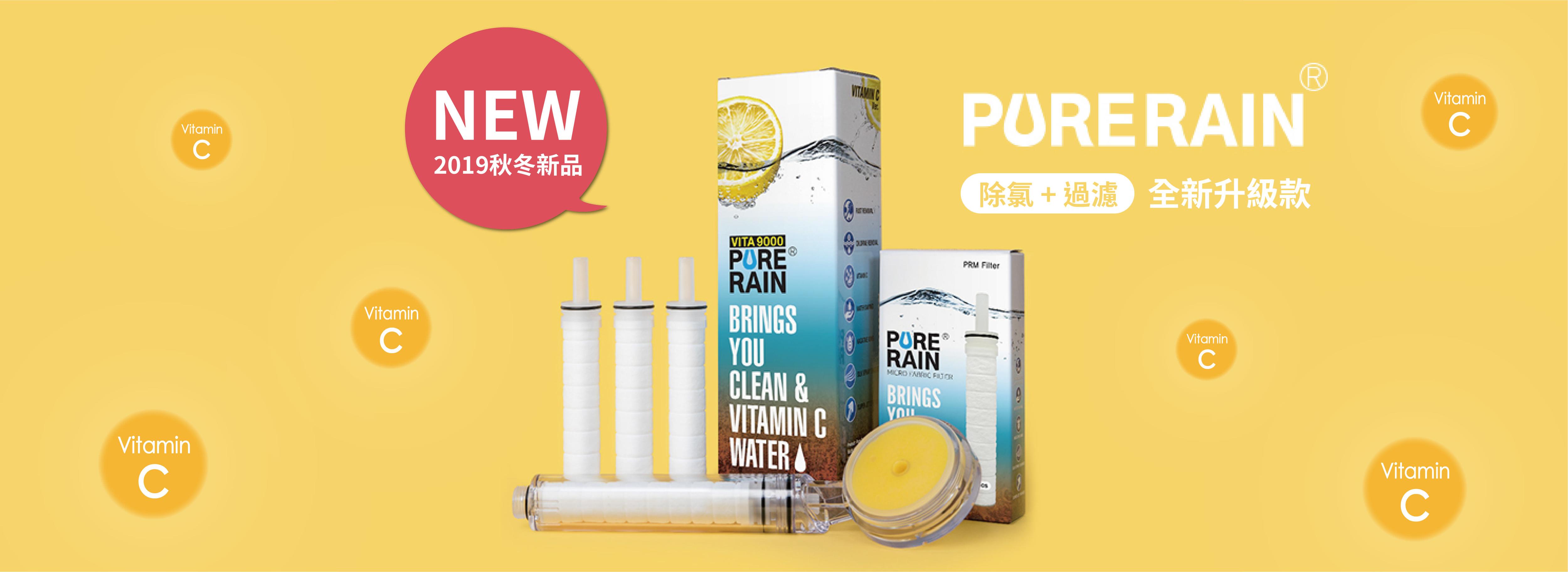 新品上市VITA9000過濾除氯蓮蓬頭-Aroma Sense蓮蓬頭
