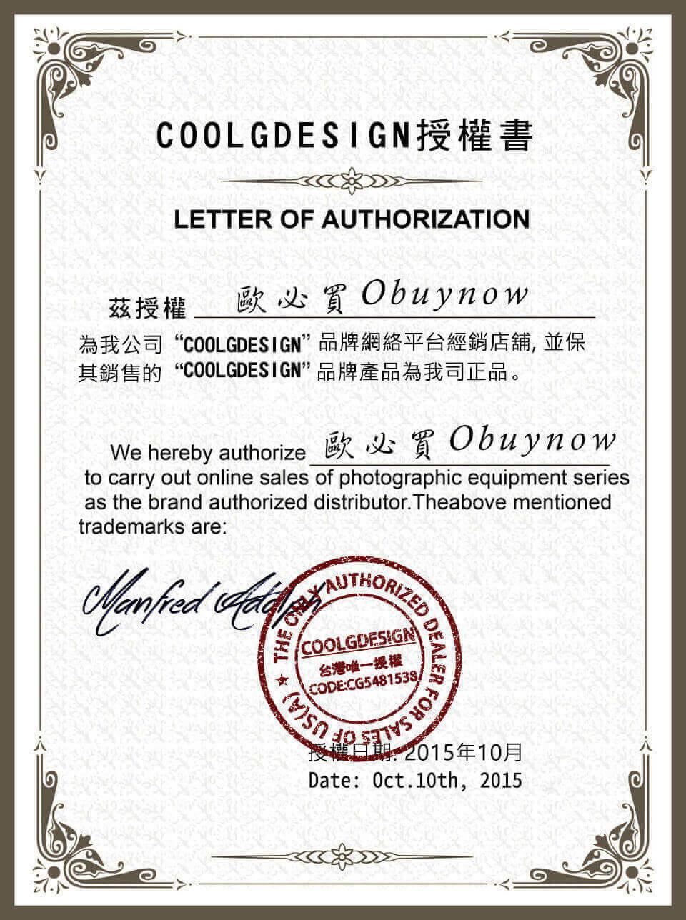 CoolGDesign專利包中包唯一台灣授權