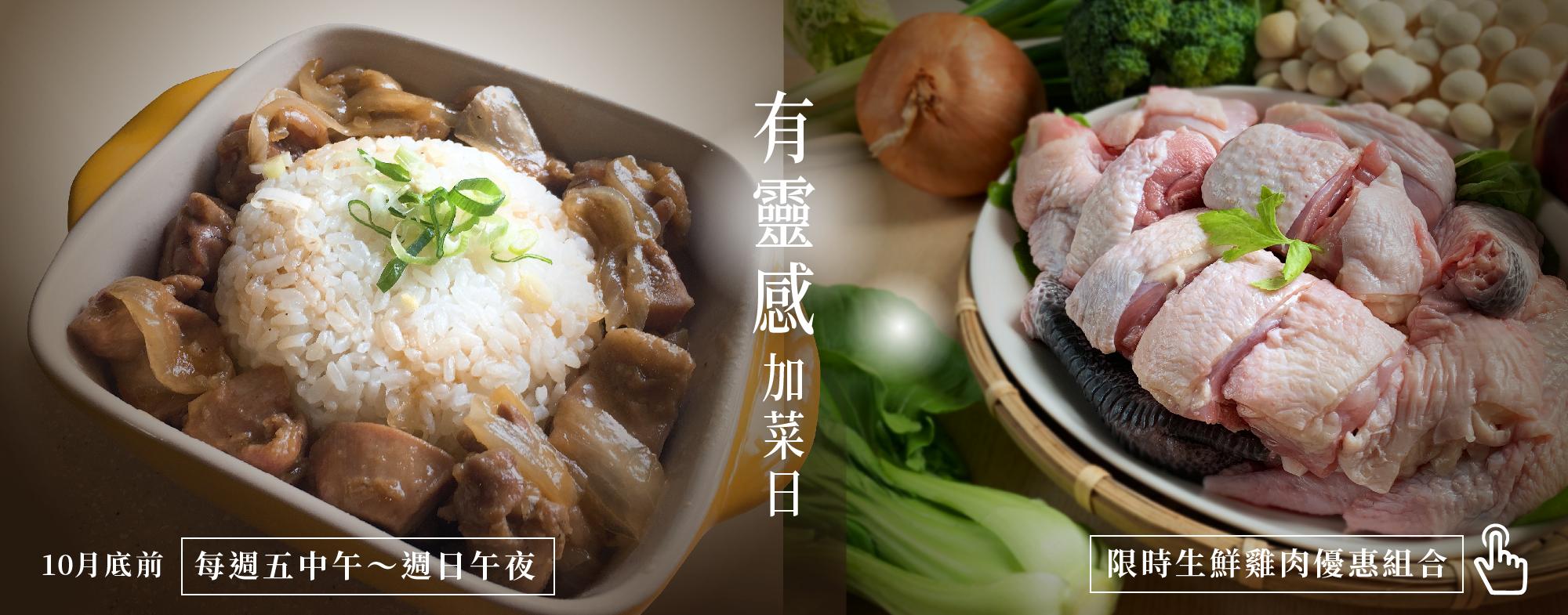 有靈感加菜日:帶便當食譜、新手料理教你做、美味生鮮雞肉組合限時優惠〜