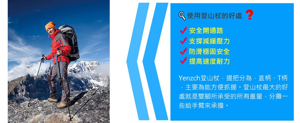 Yenzch登山杖