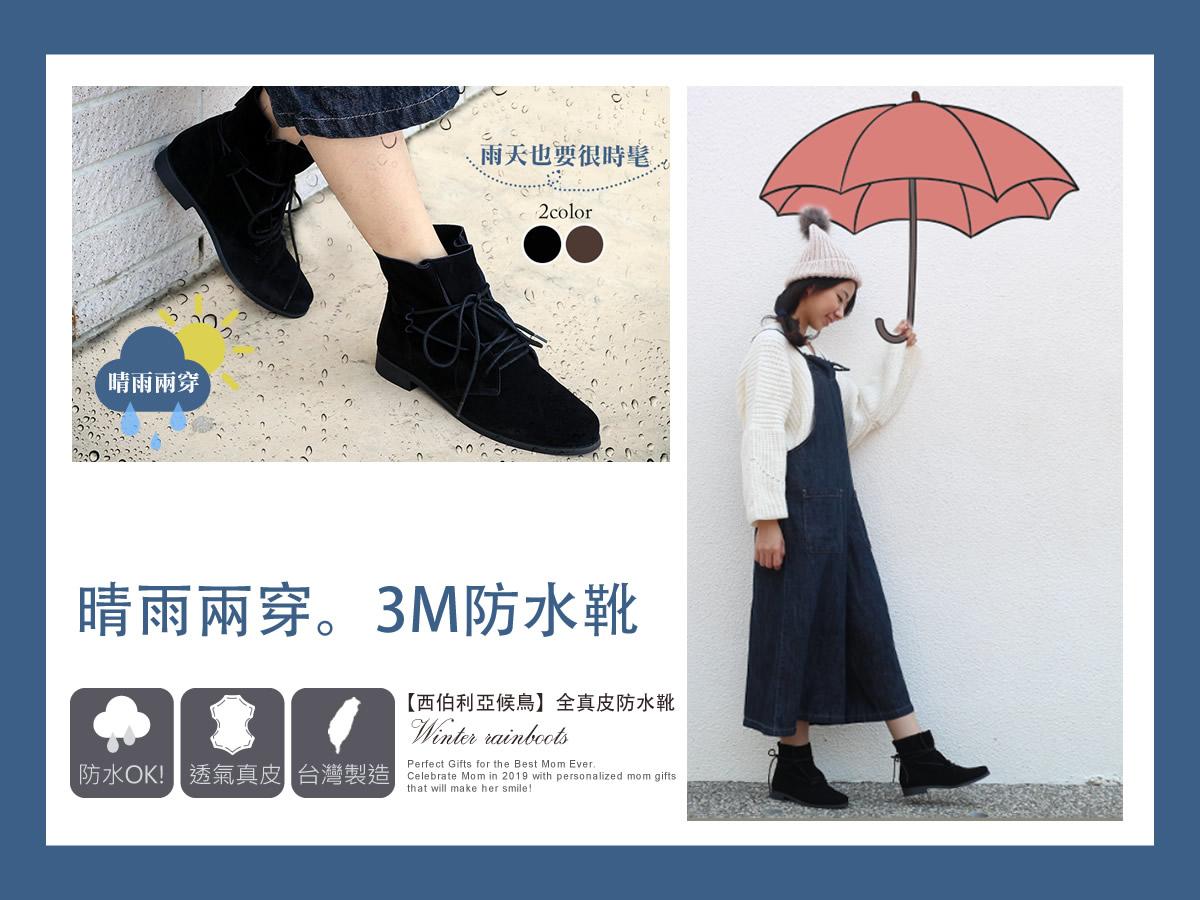 晴雨兩穿雨靴,3M防水靴
