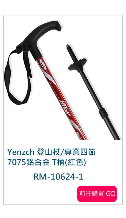 Yenzch 登山杖