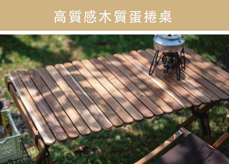 戶外、露營、野餐實木蛋捲桌-相思木、楓木