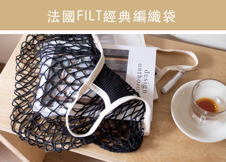 法國filt經典編織袋-環保、純棉、收納