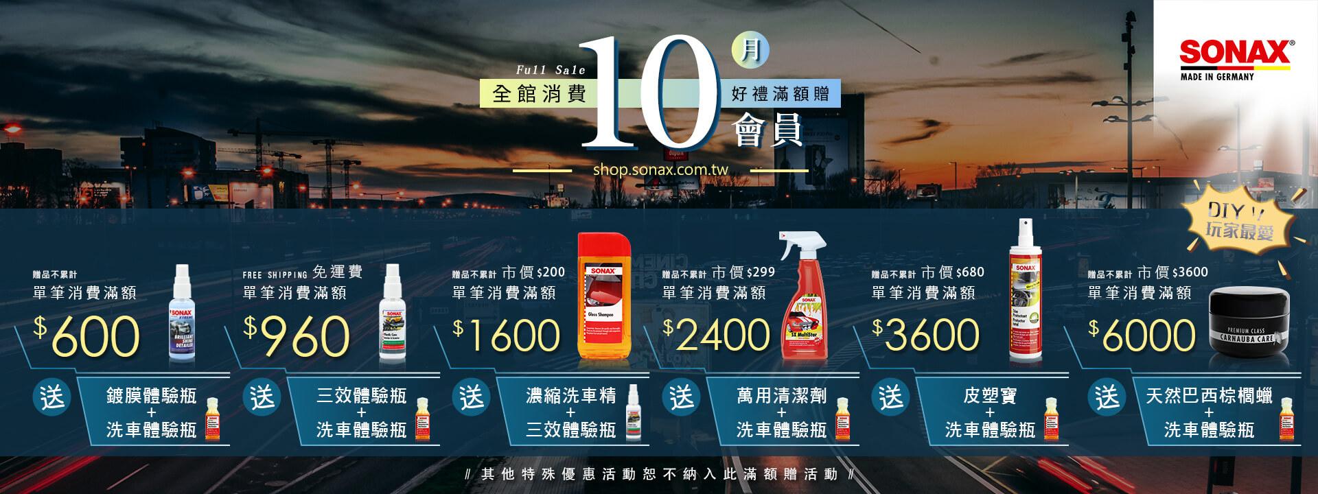 SONAX,皮塑寶,鍍膜劑,萬用清潔劑,汽車鍍膜劑,天然巴西棕櫚蠟,洗車精