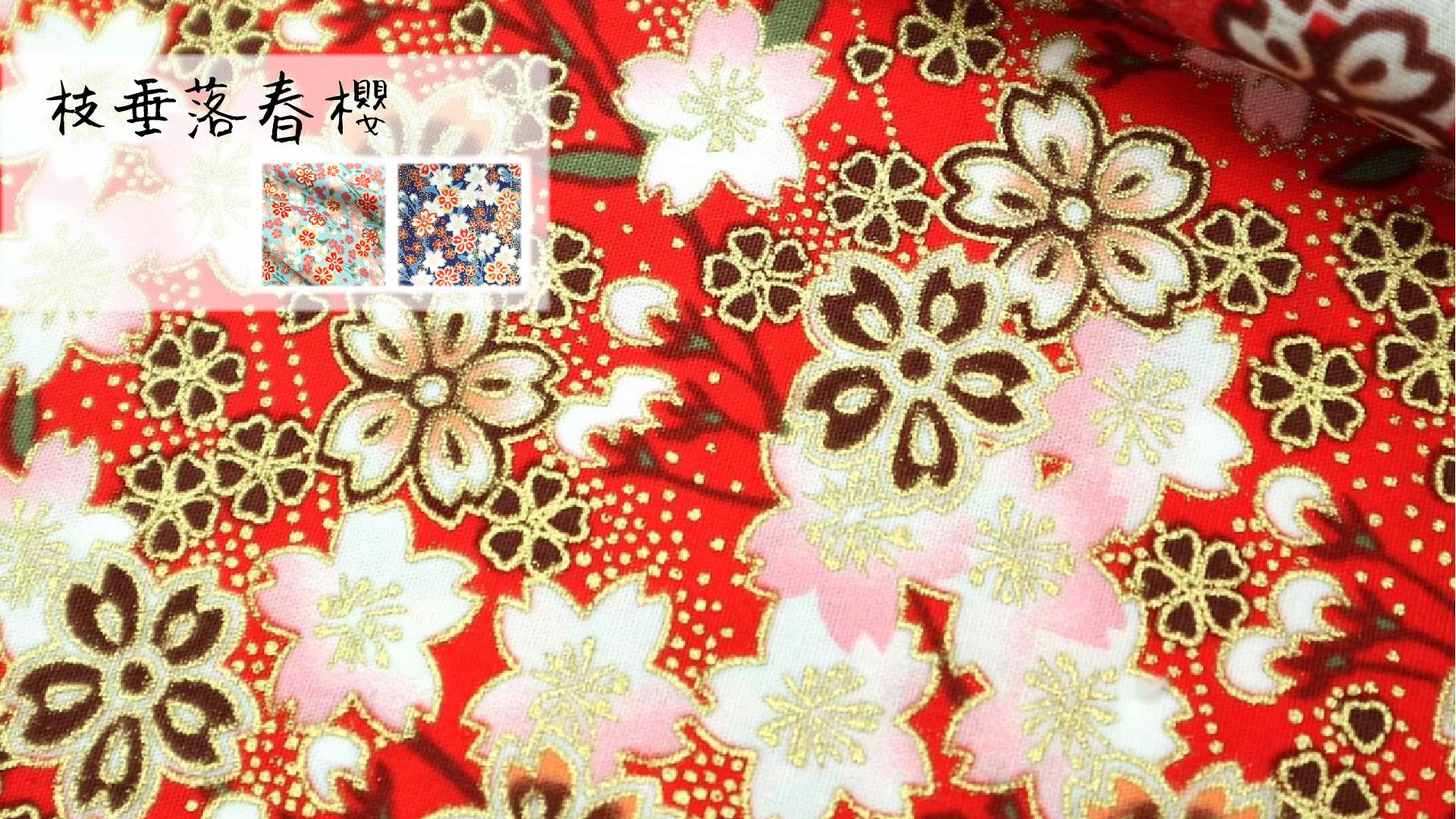 薄棉布 條紋 手作 純棉布 紅包布 燙金布 紅包袋