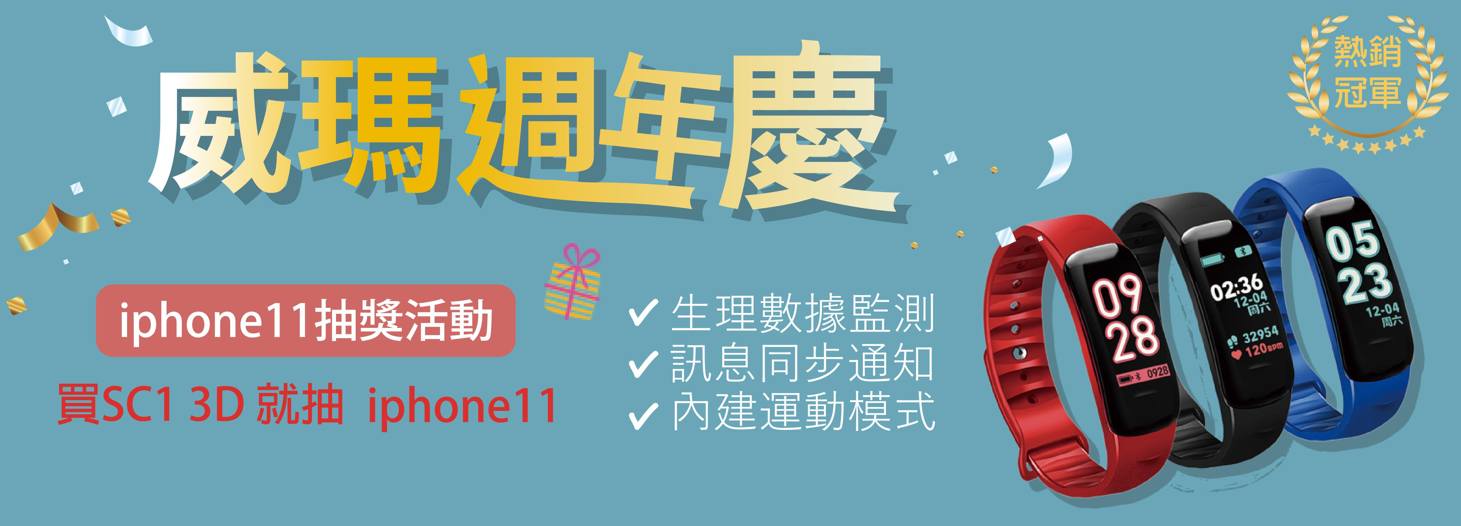 購買SC1抽iphone11