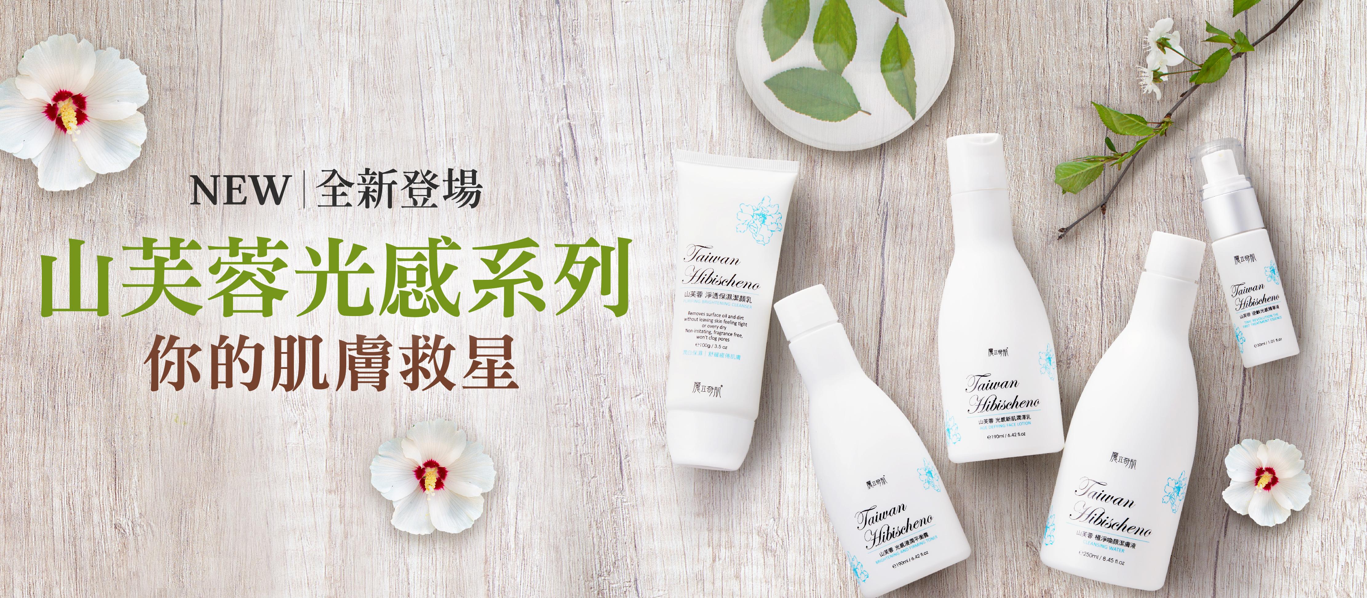 魔立奇肌-台灣國寶-山芙蓉系列-用擦的肌膚營養素