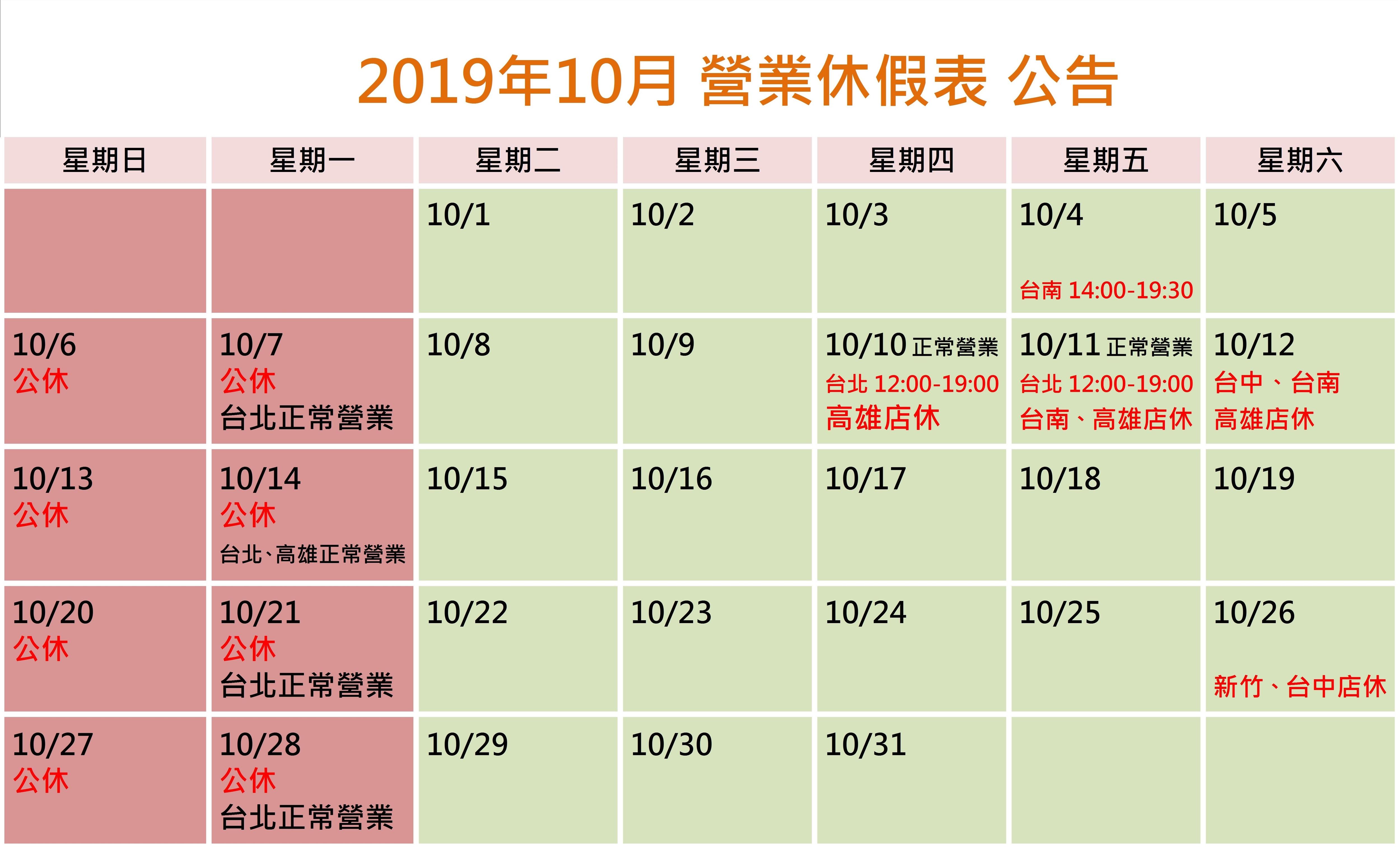 鴻宇光學門市10月營業休假日公告