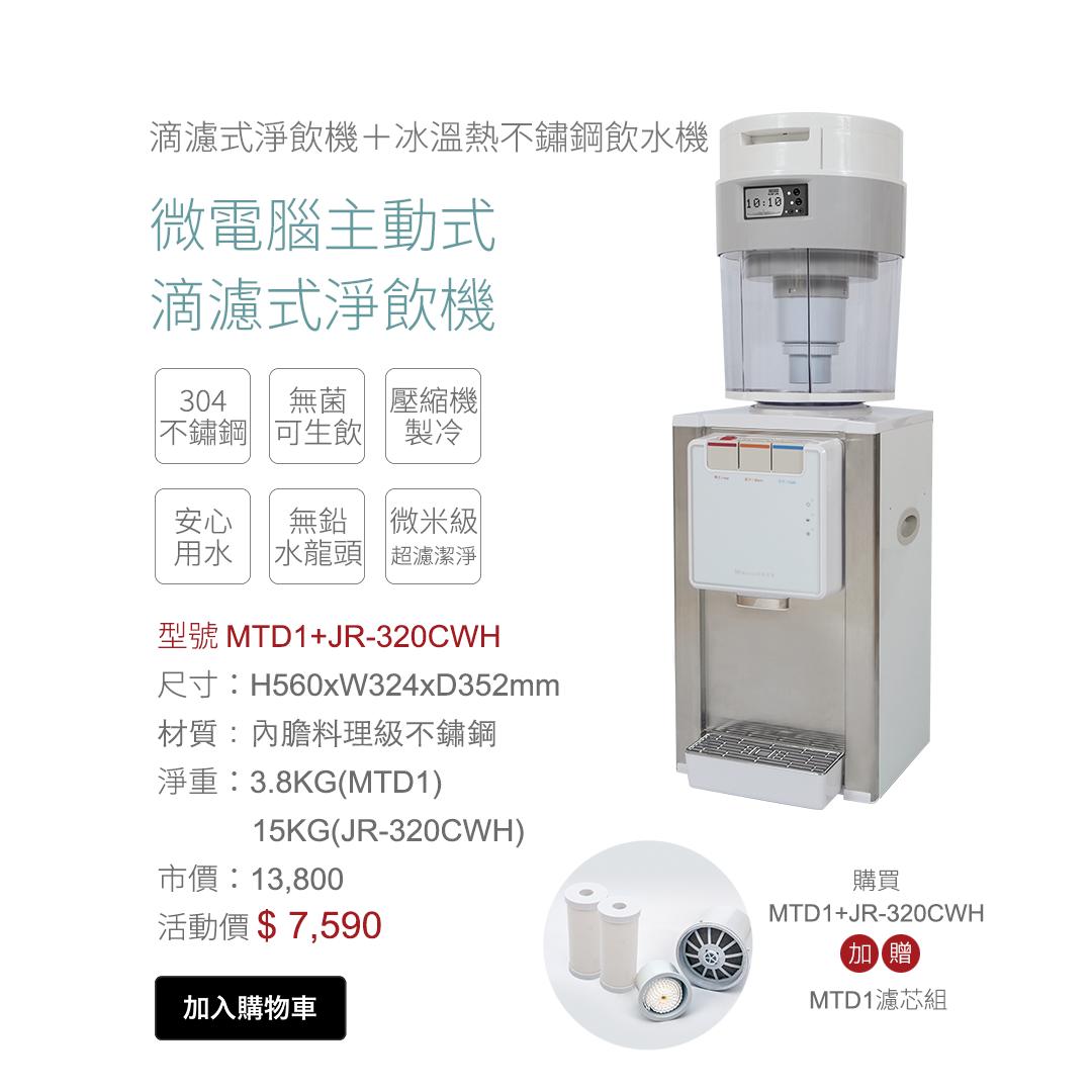 美寧mistral週年慶─微電腦主動式滴濾式淨飲機(MTD1+JR-320CWH 贈:MTD1濾芯組)