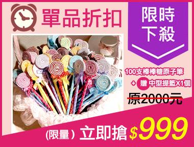 限時限量-甜甜組合價「扁圓型棒棒糖原子筆X100支+中型提籃X1個」