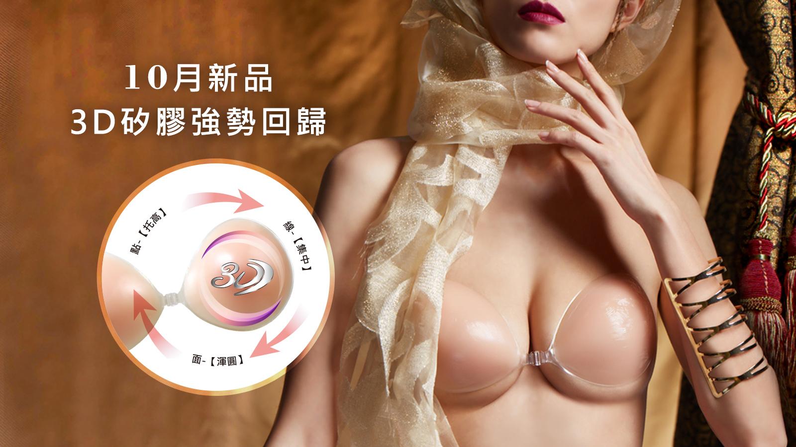 NuBra,絕世好波,矽膠,3D,推薦,每月推薦,期間限定,售完為止,大胸女孩,美胸,矽膠款,隱形內衣,隱形胸罩,10月限定
