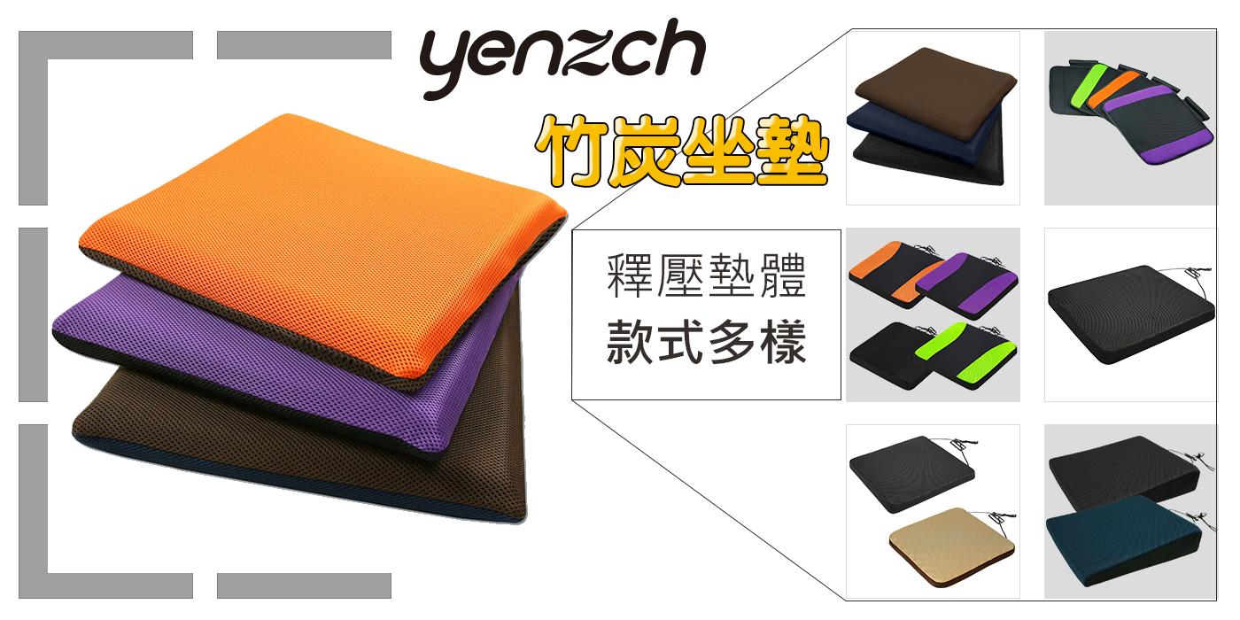 坐墊-Yenzch 源之氣-竹炭