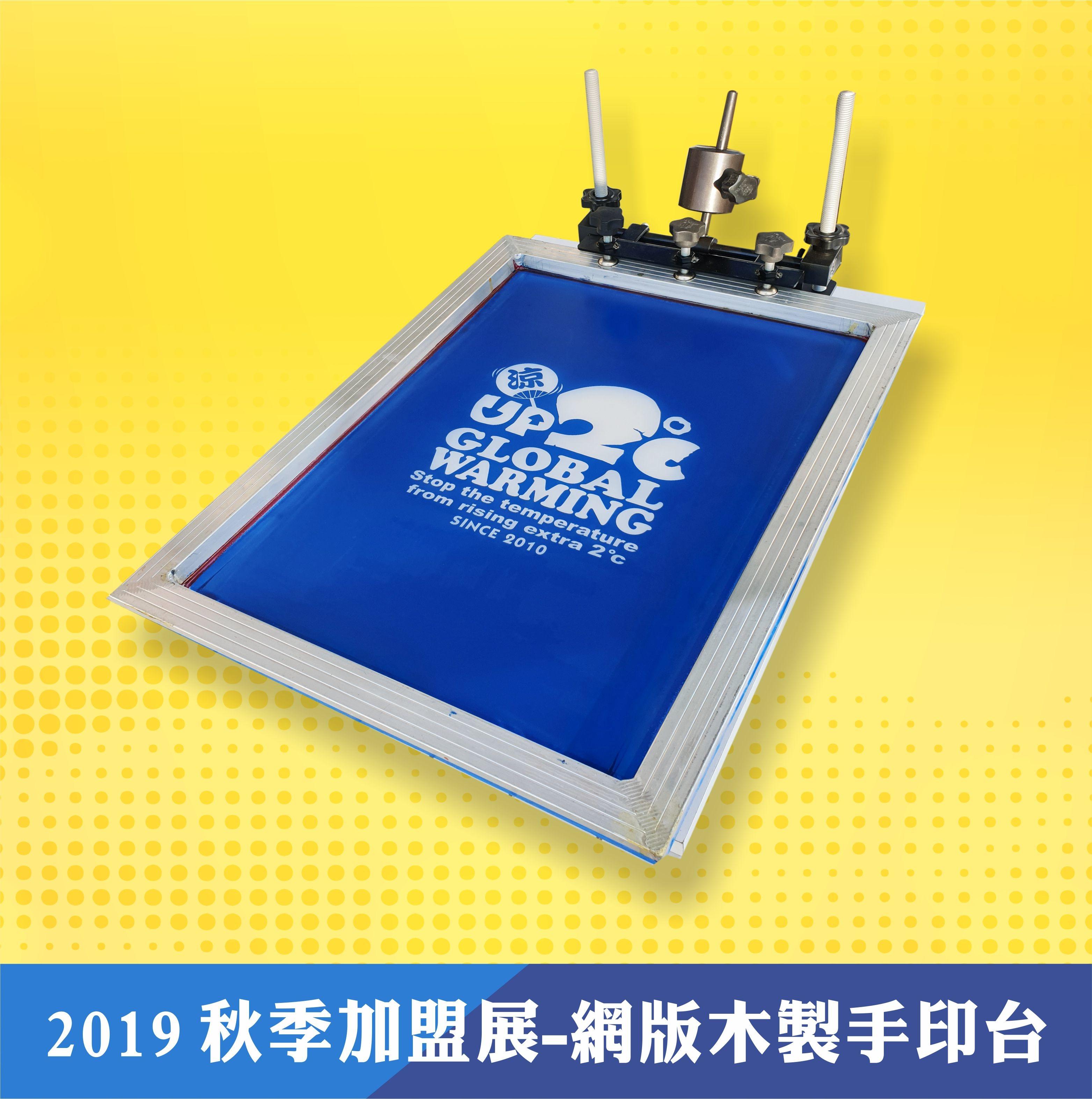 網版印刷簡易木製印台