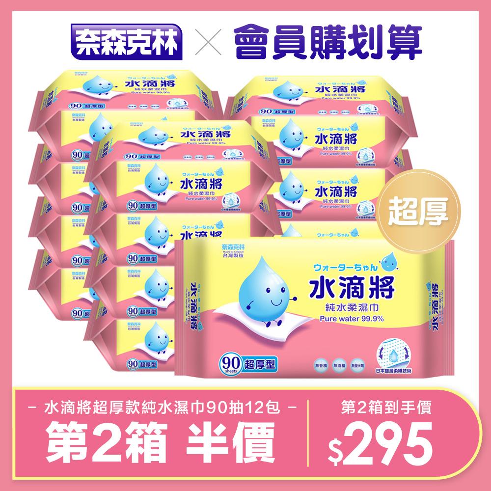 [會員購划算>>>第2箱半價]水滴將超厚純水柔濕巾90抽x12包(加厚)