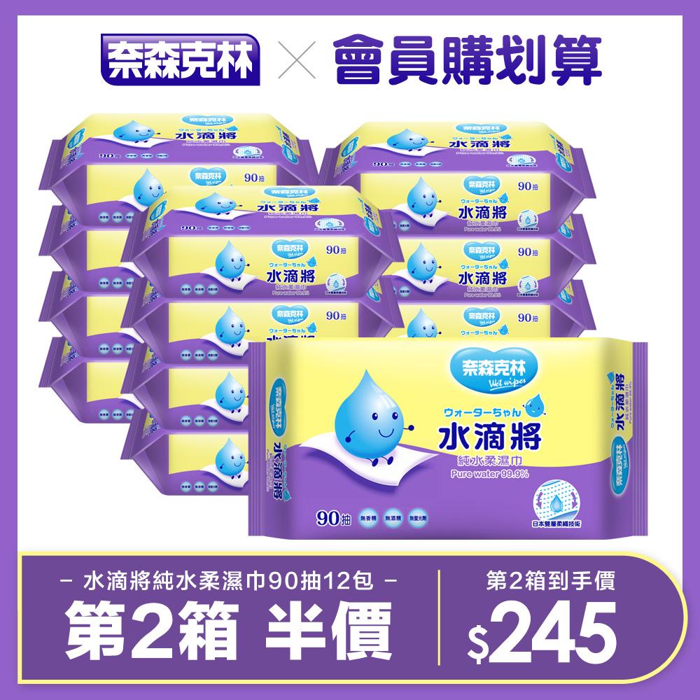 [會員購划算>>>第2箱半價]水滴將純水柔濕巾90抽x12包一箱