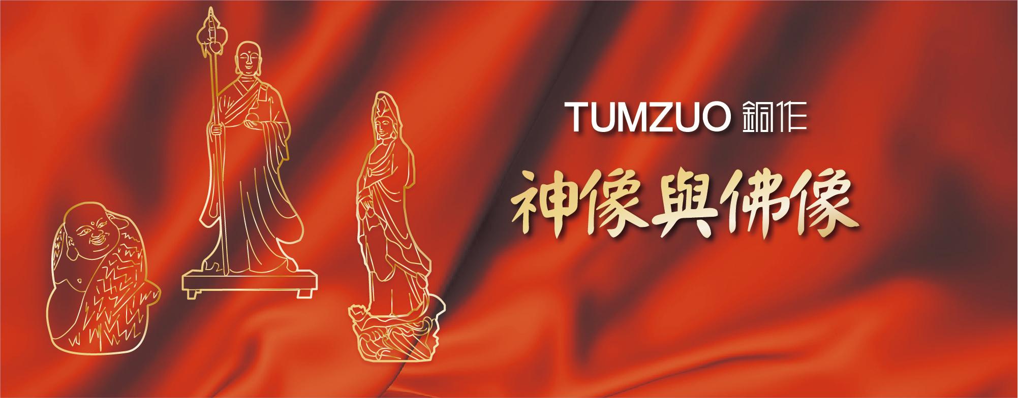 銅作神像與佛像系列