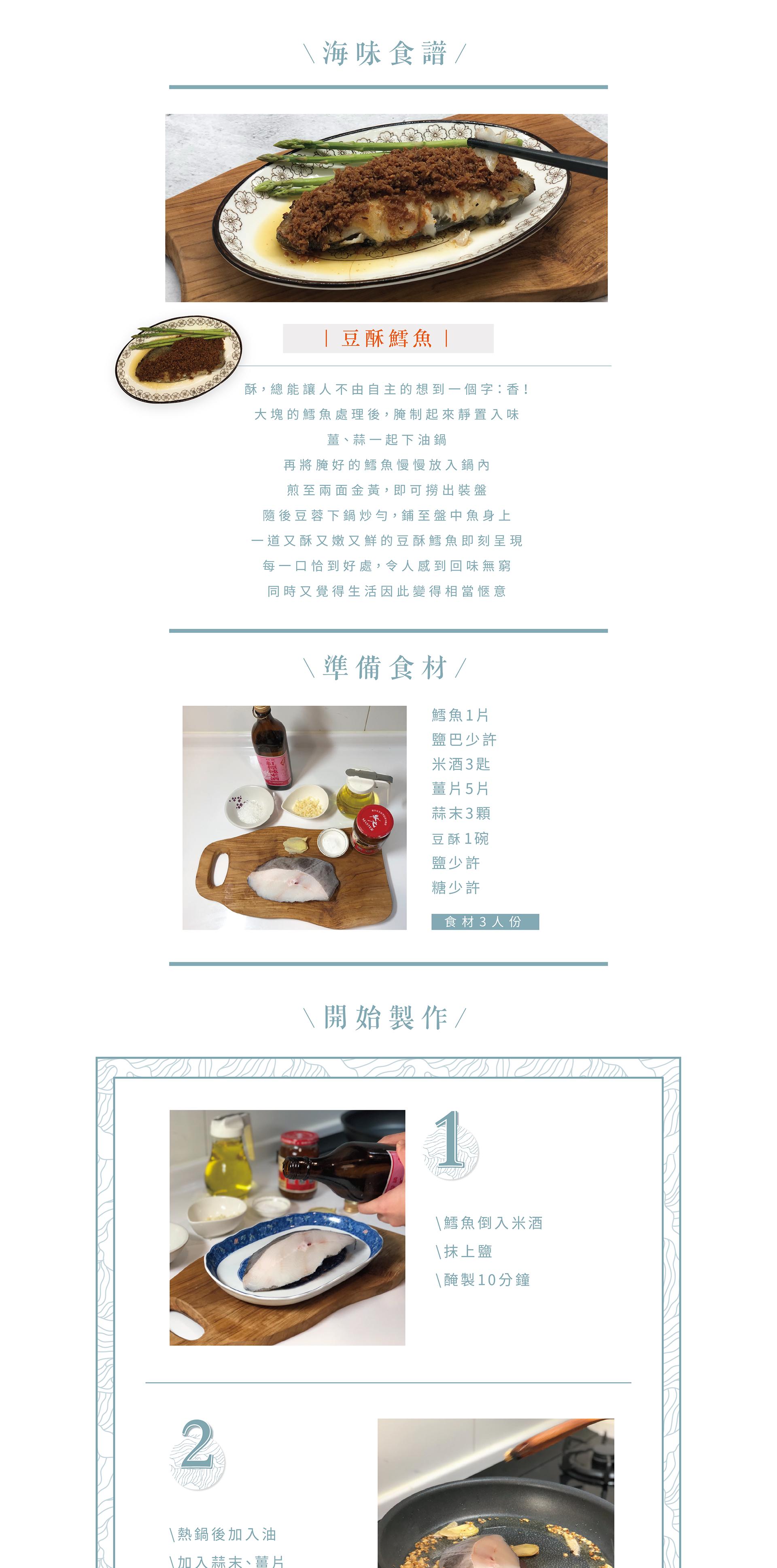 食譜-豆酥鱈魚