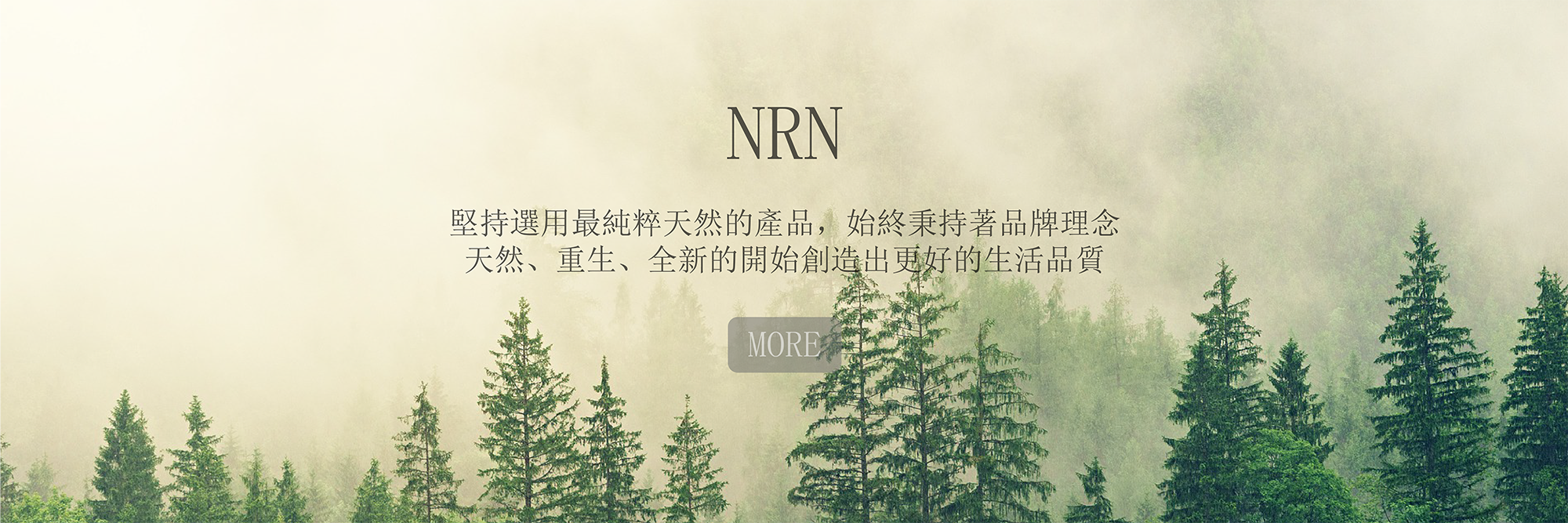 NRN|堅持選用最純粹天然的產品,始終秉持著品牌理念,天然、重生、全新的開始創造出更好的生活品質。