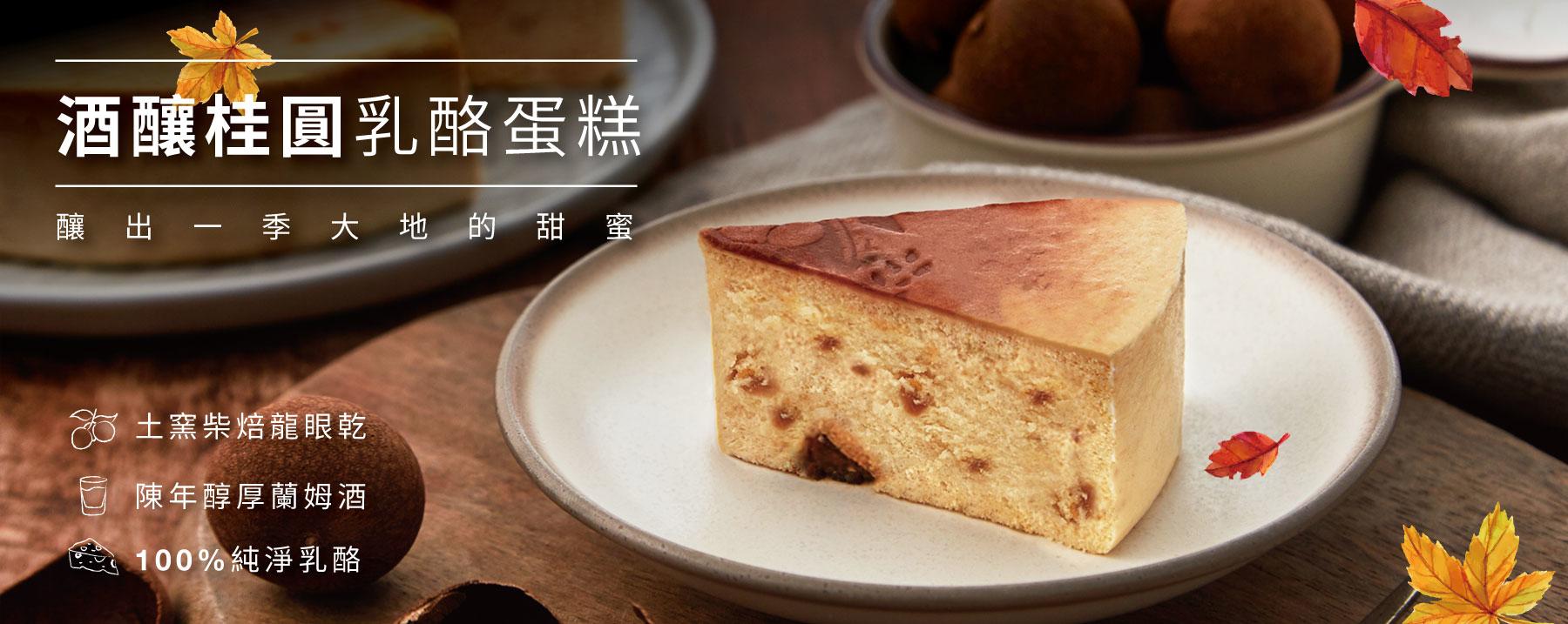 酒釀桂圓 ,乳酪蛋糕 ,龍眼 ,秋天 ,甜點 ,桂圓 ,重乳酪