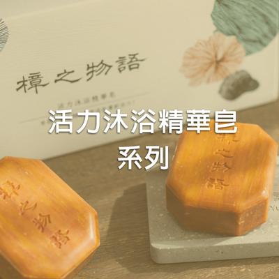 沐浴皂,防疫,勤洗手,乾洗手,肥皂洗手,沐浴乳,洗手液