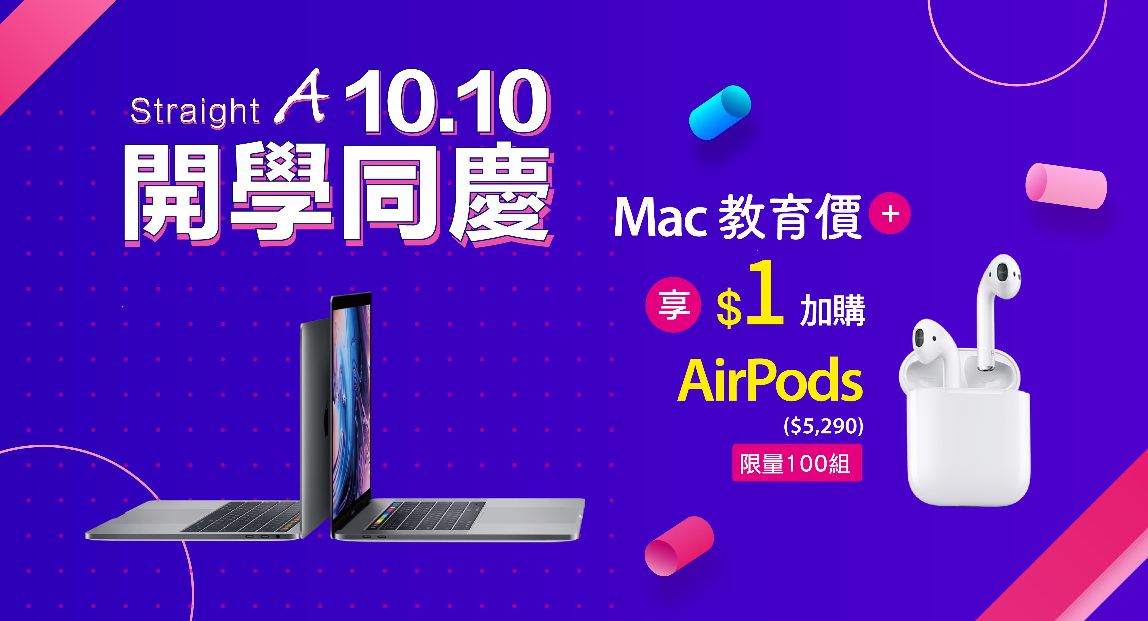 apple, 1元AirPods, Mac, 教育價