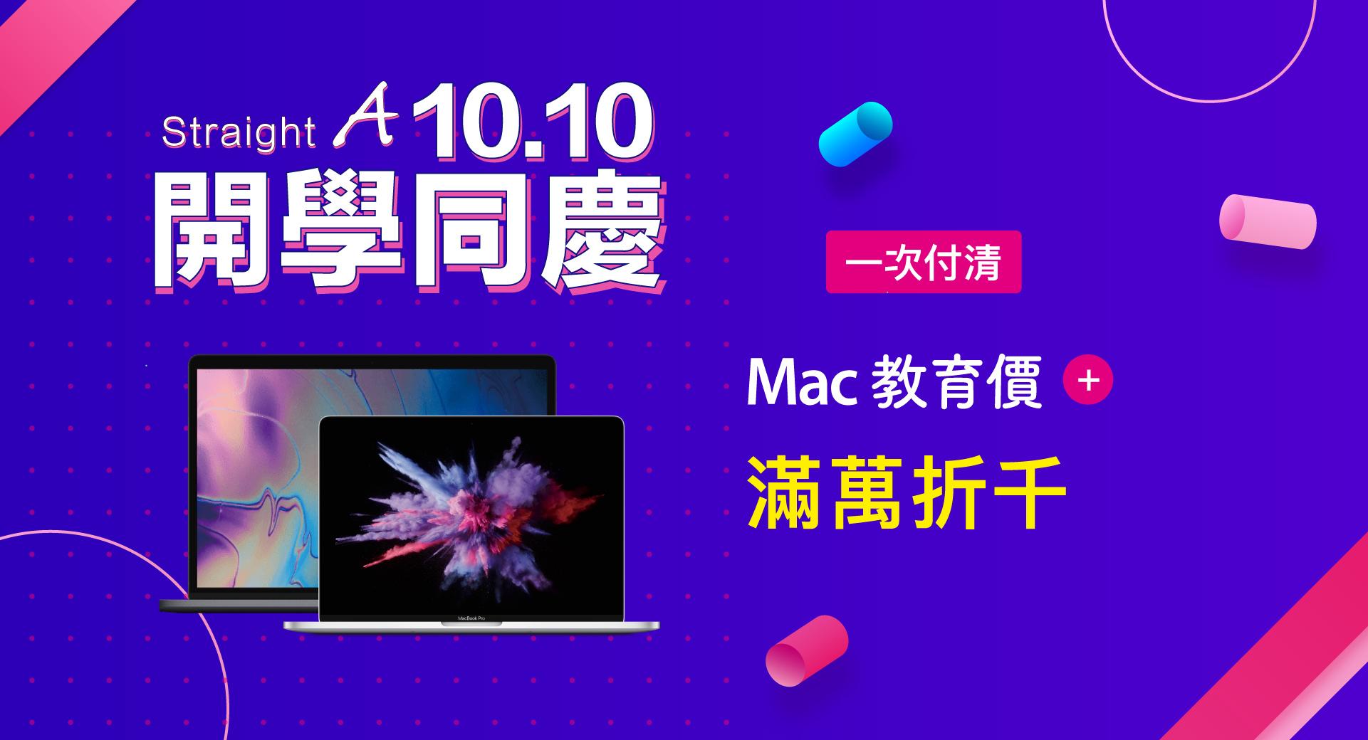 Apple, MacBook Air, 教育價, 滿萬折千, MacBook Pro