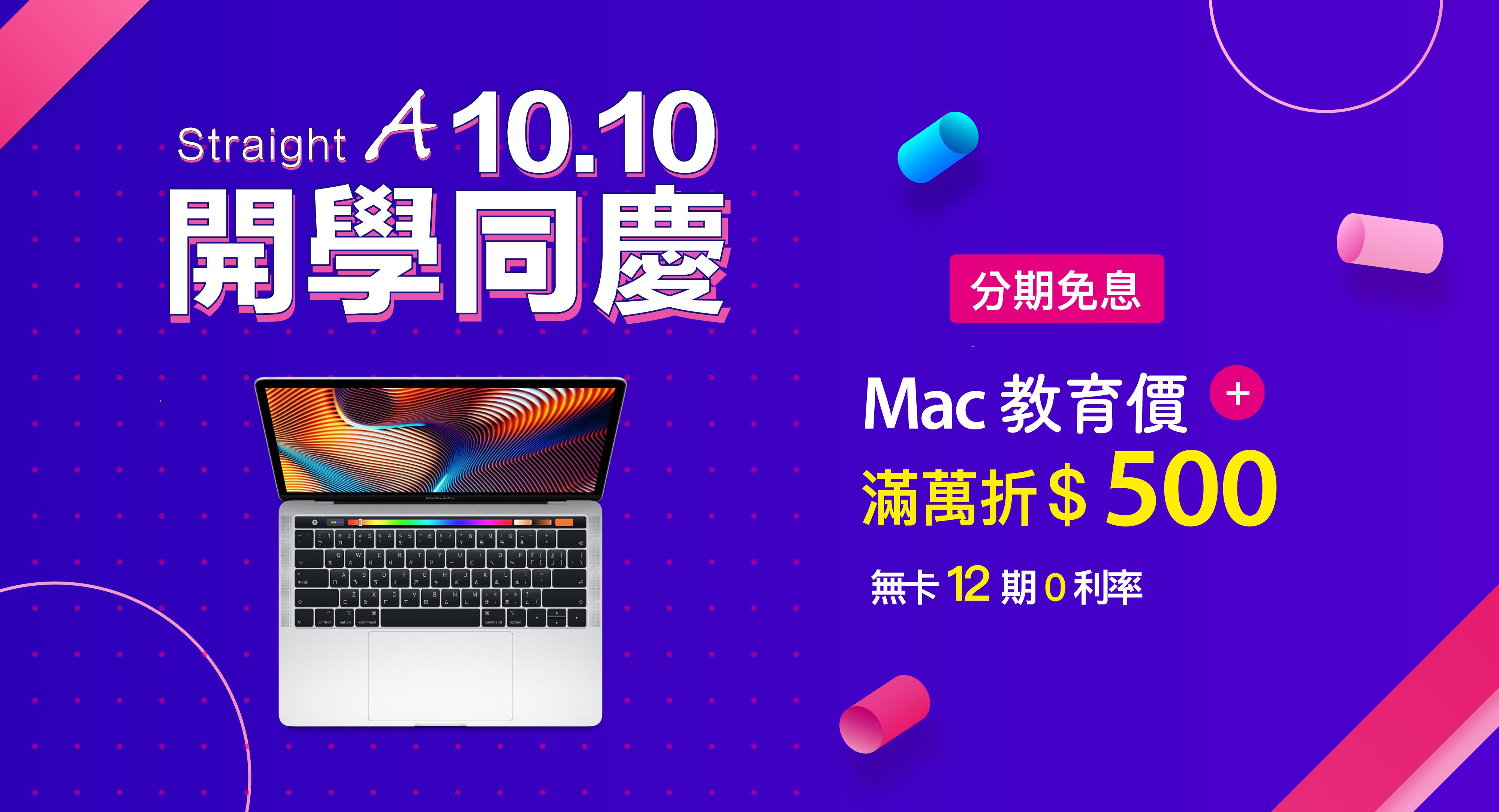 Apple, MacBook Air, 教育價, 滿萬折500, MacBook Pro, 無卡, 零卡分期, 免息
