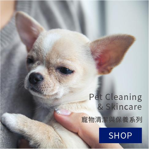寵物清潔與保養系列,rafago寵物清潔與保養系列,寵物植萃抗菌除臭液,rafago,rafa牽著吉娃娃
