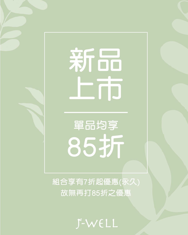 J-WELL 日系森女品牌,森林系女孩新品
