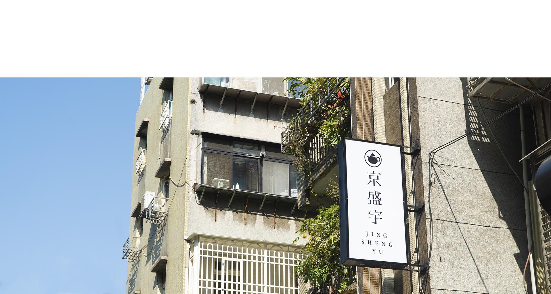 jing sheng yu taipei yongkang street concept store