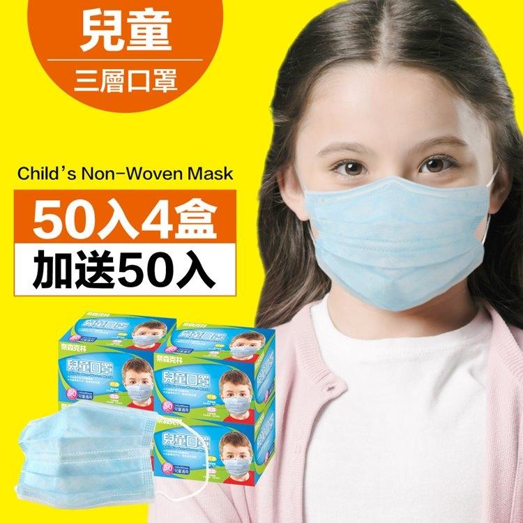兒童三層口罩,買200送50,再加碼免運費