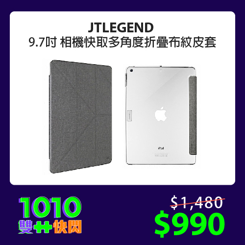 STUDIO A 1010雙十快閃