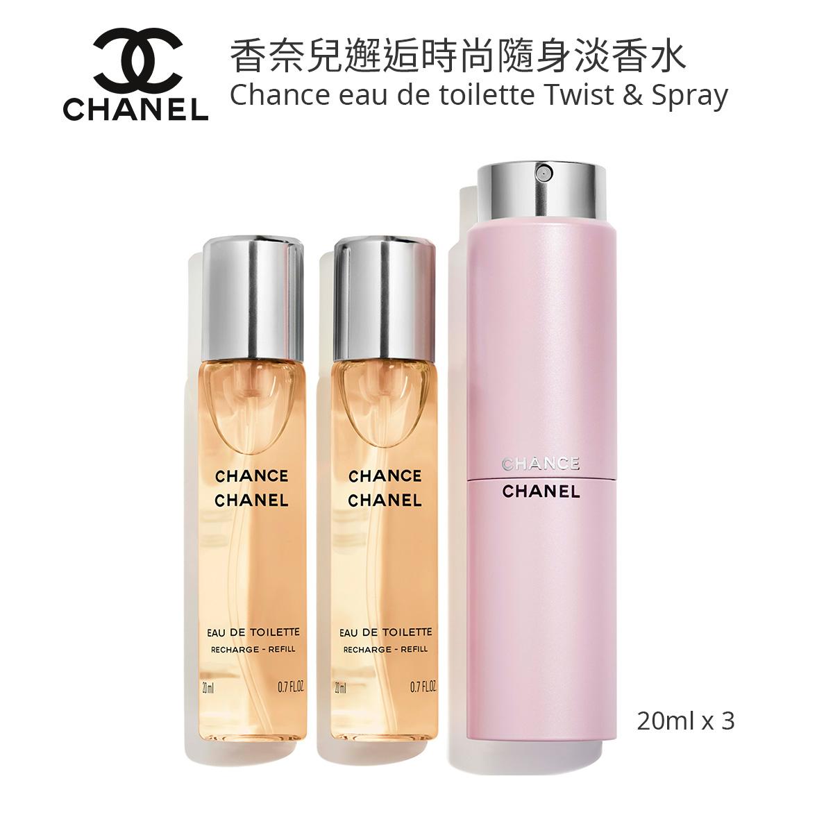 CHANEL 香奈兒 CHANCE 邂逅時尚隨身淡香水 20ml x3 (附補充瓶x2)