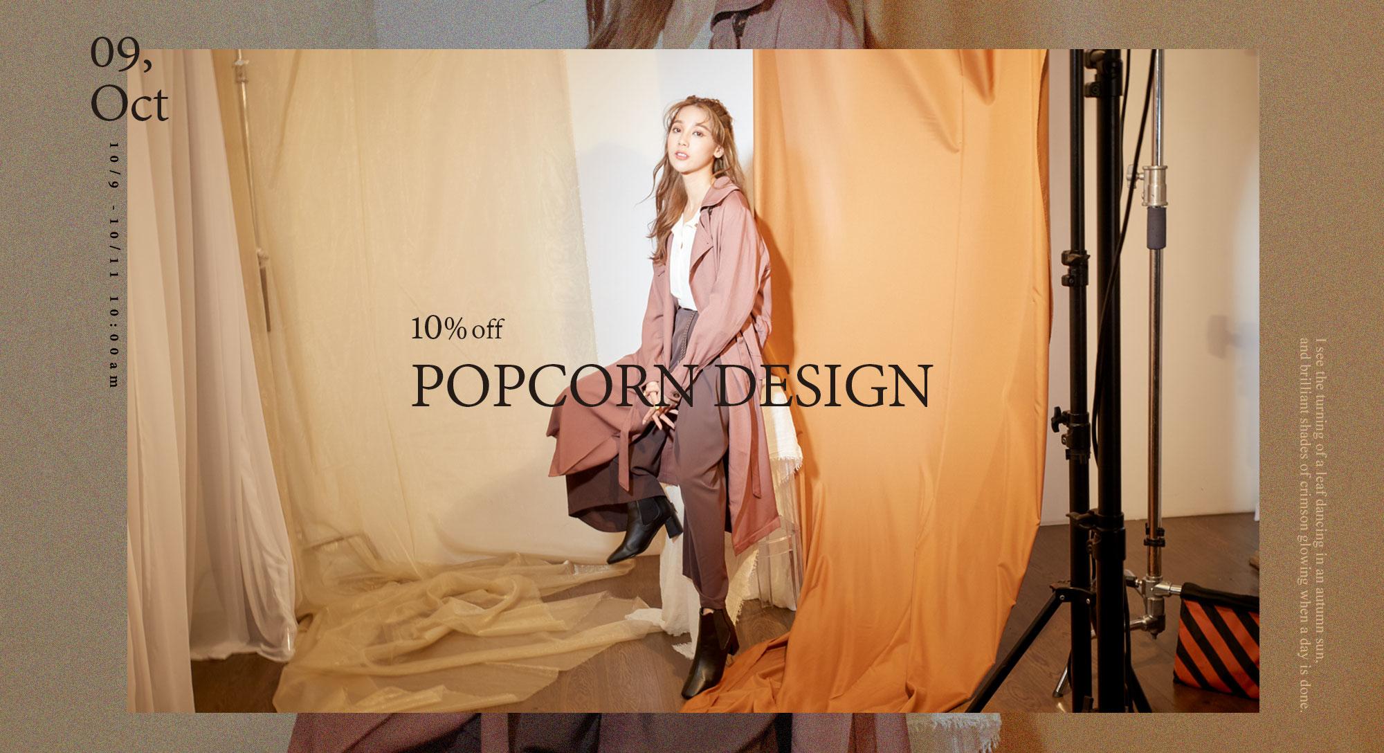 小資女,秋,穿搭,店員穿搭,POPCORN,爆米花服飾,風衣,大衣,秋季穿搭,設計款