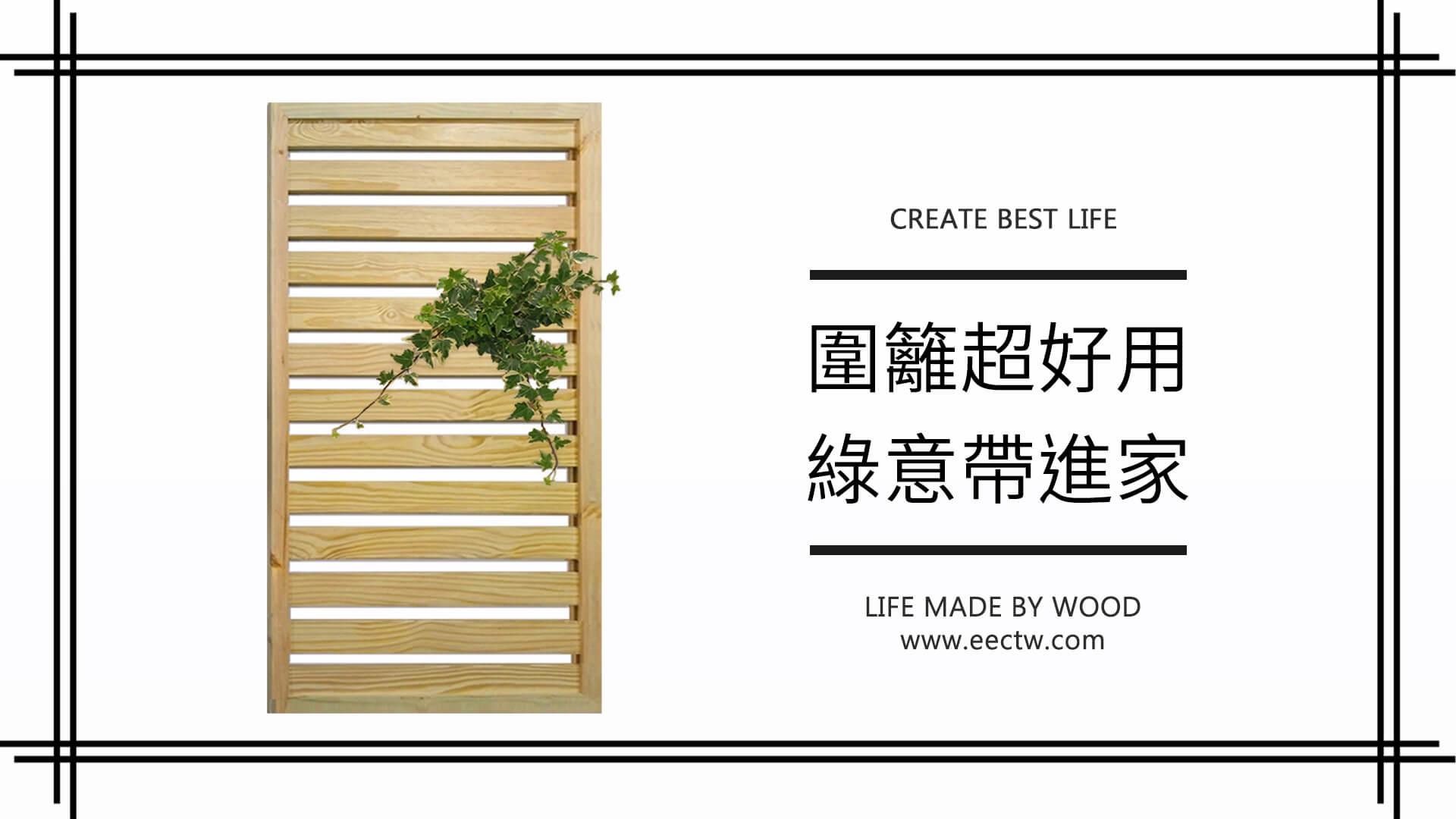 橫條木圍籬wood fence
