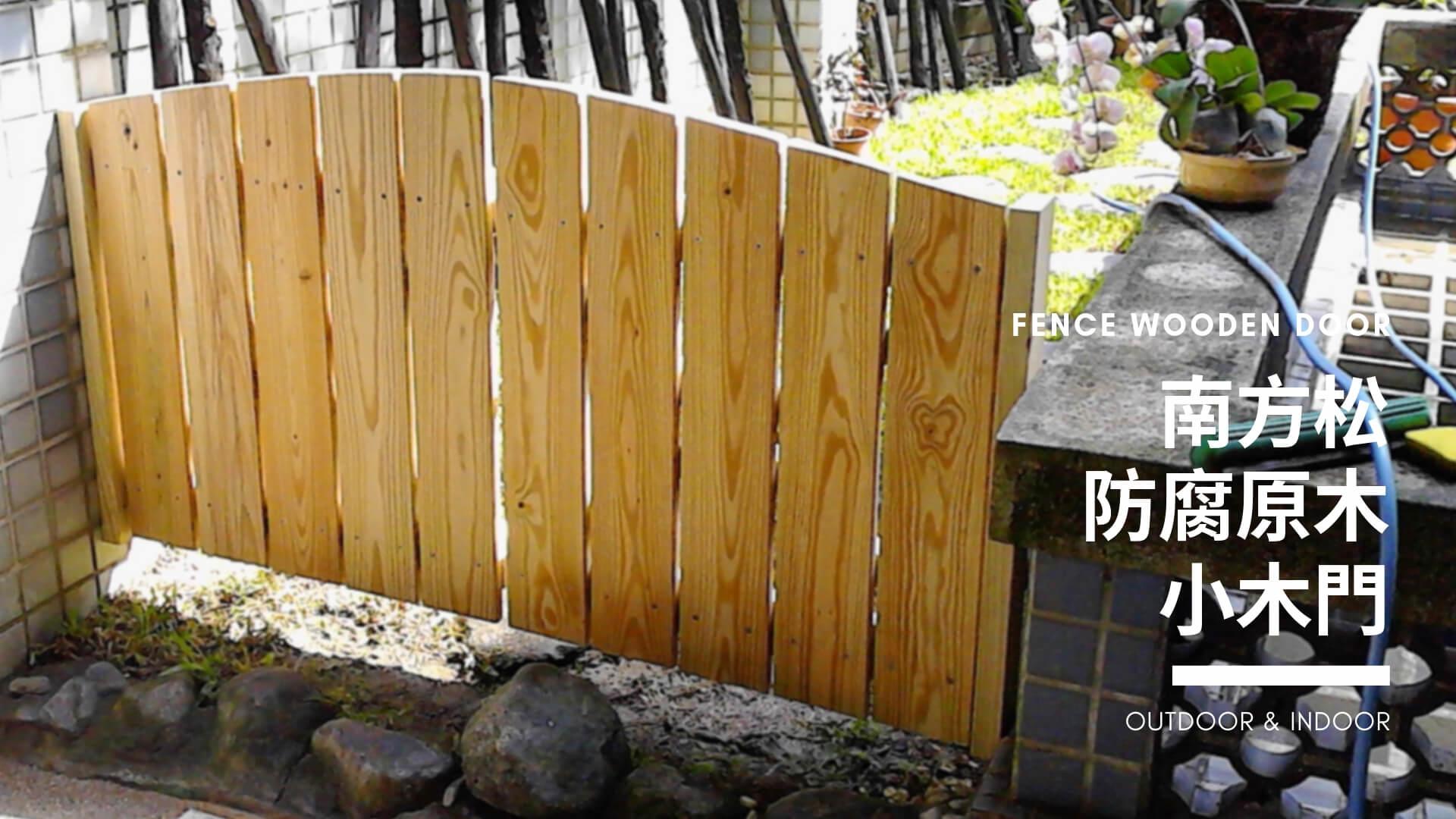 南方松圍籬木門柵欄
