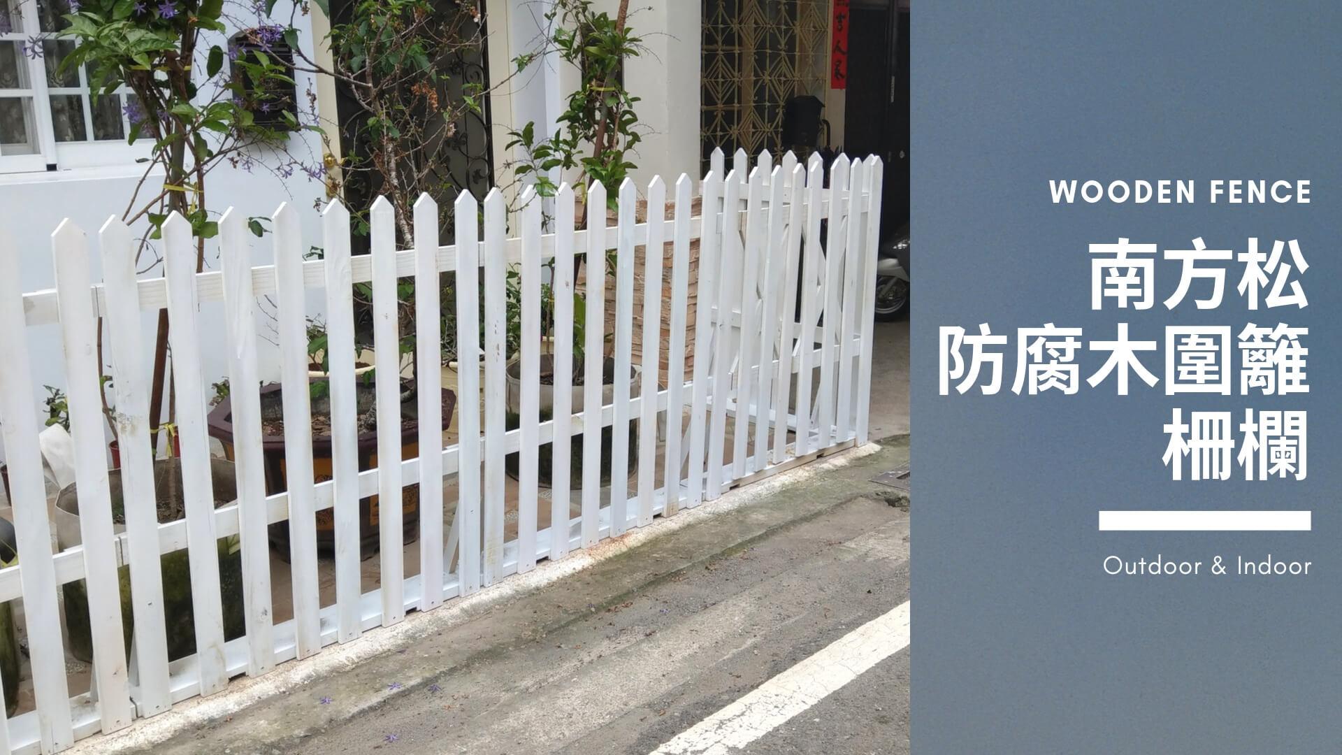 防腐木籬笆柵欄格柵