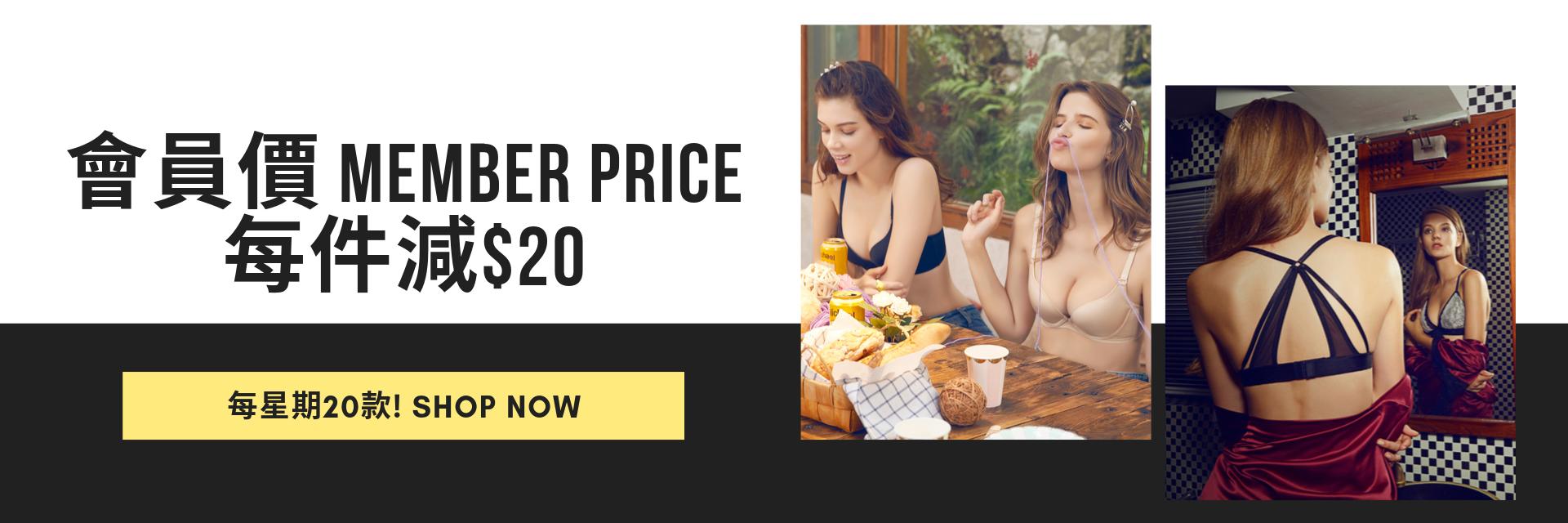 每周20款會員價,Shop Now