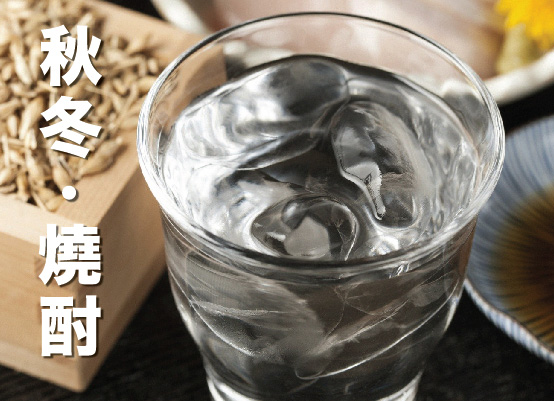 秋冬・燒酎