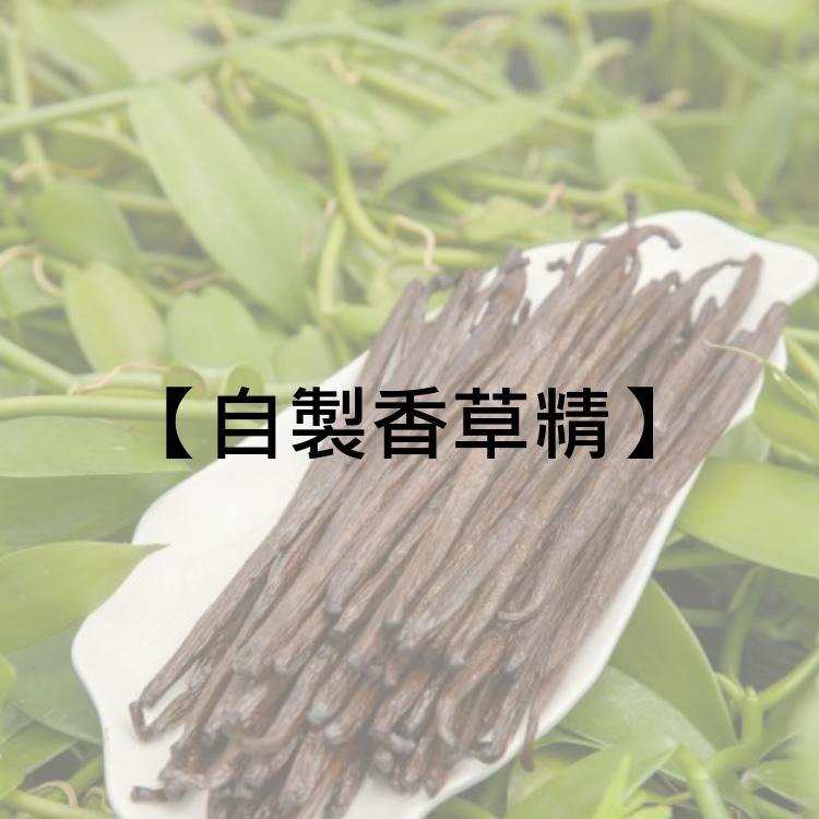 自製香草精
