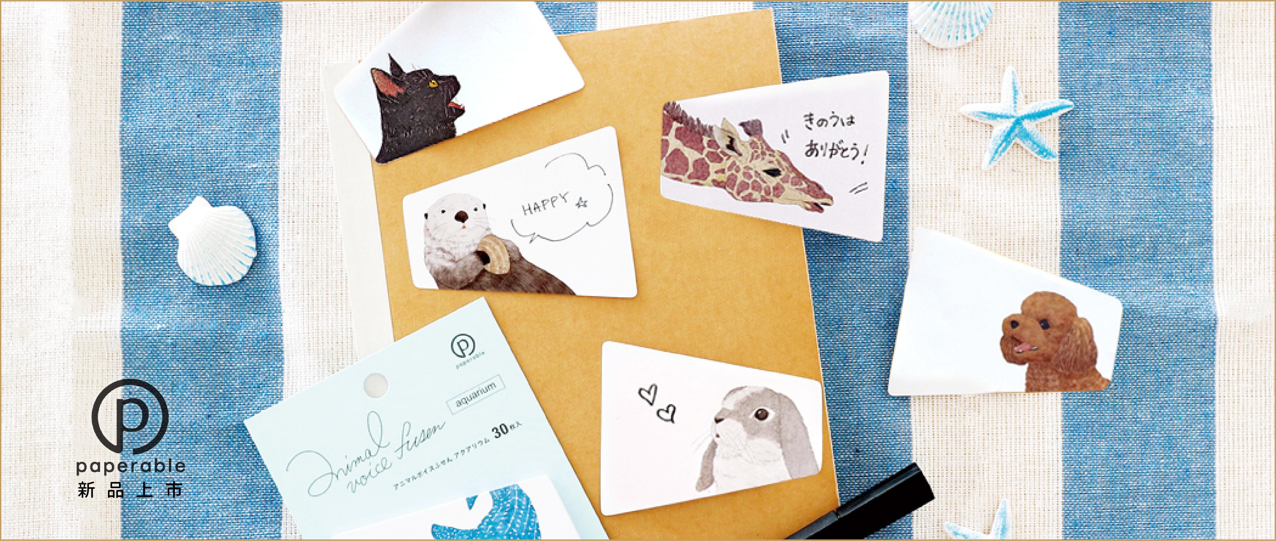 paperable,AnimalVoiceStickyMemos,便條紙