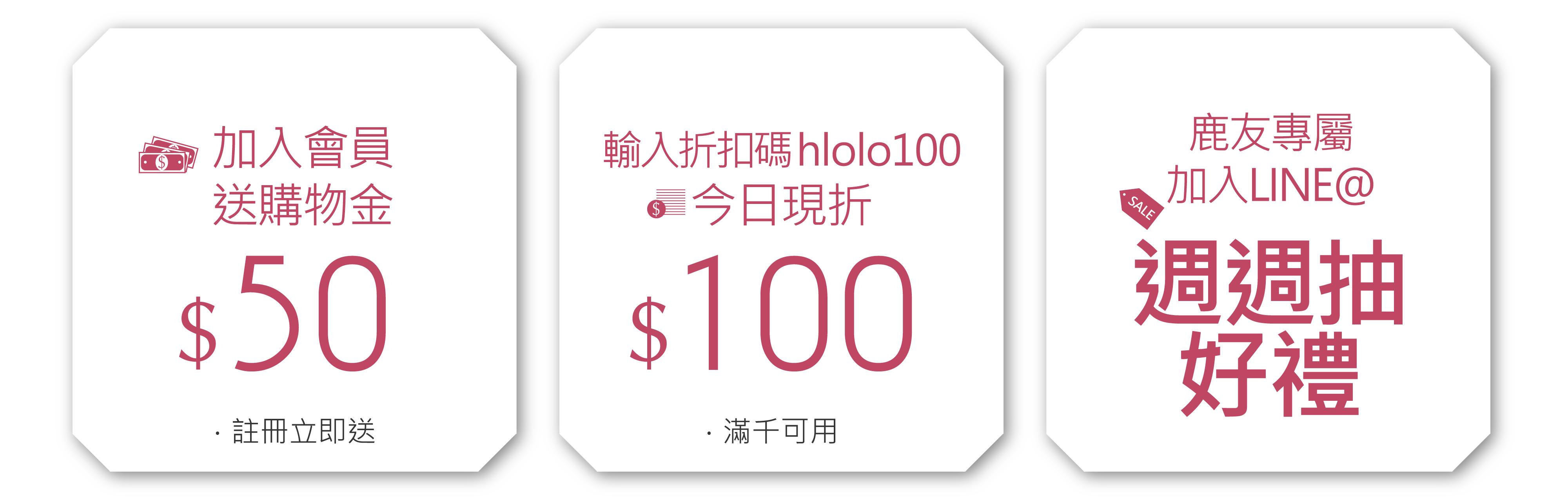 新註冊,現折$100,購物金,LINE,週週抽好禮,滿千可用,免費送